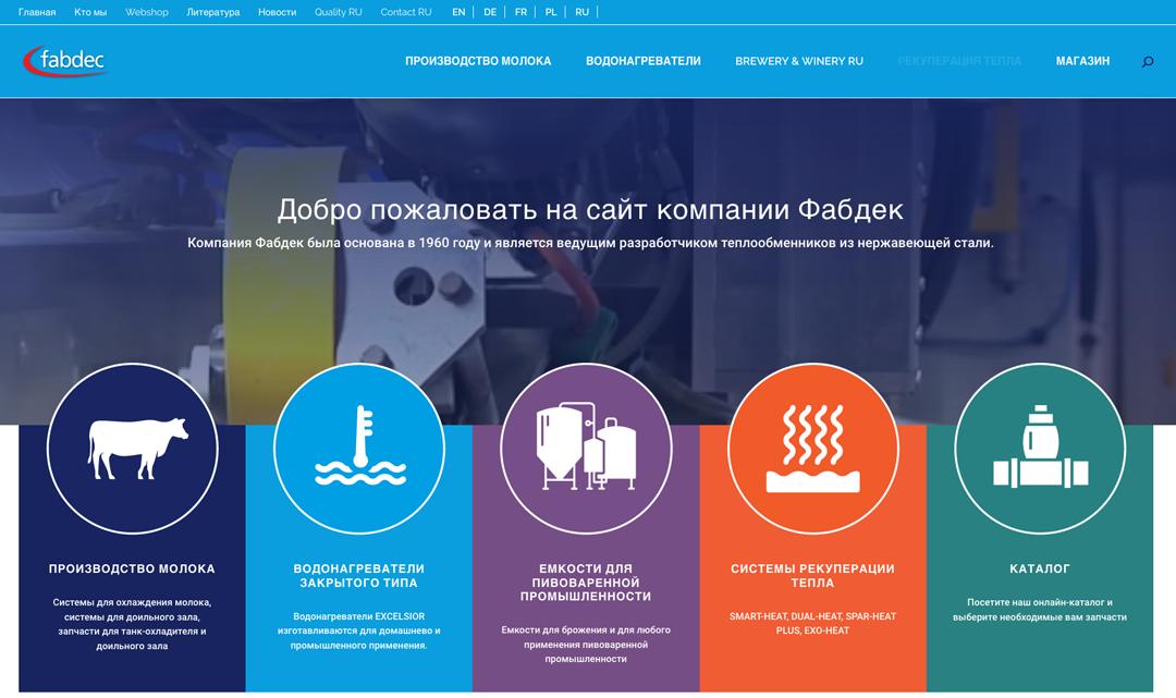 Новый веб-сайт